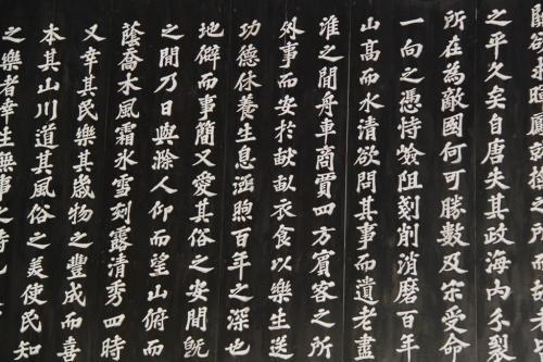 Chengdu - Gedicht